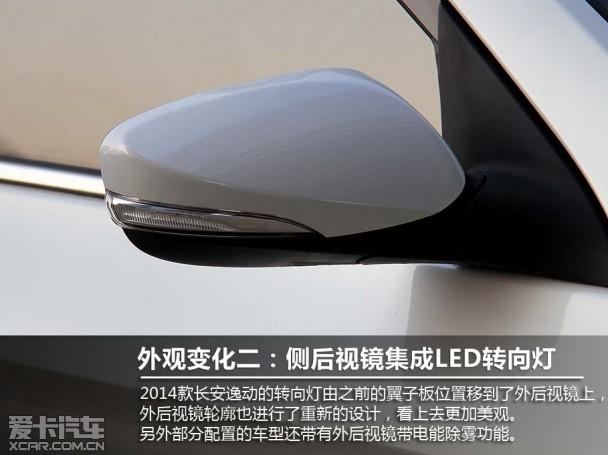 2014款长安逸动1.5T