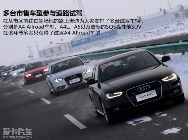 一汽-大众奥迪2013款奥迪A4L