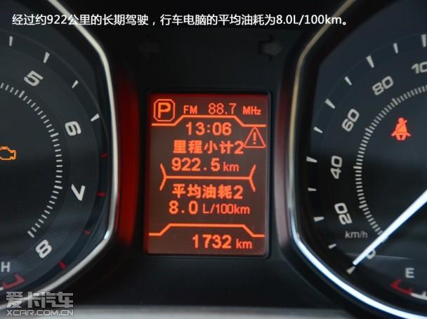 进击的奇瑞 爱卡汽车测试奇瑞艾瑞泽7 高清图片