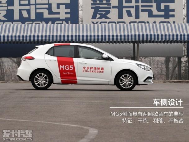 MG5 1.5T测试