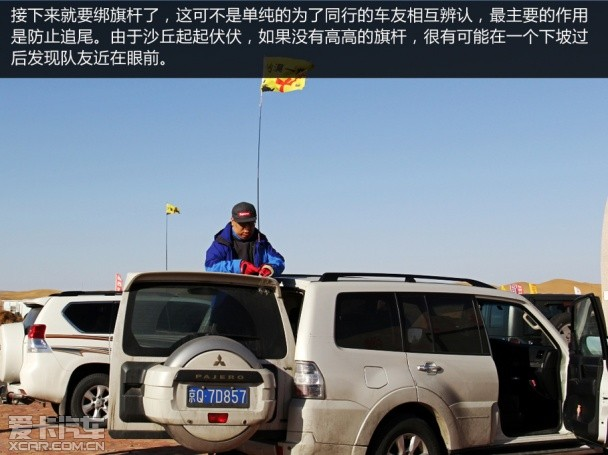 帕杰罗穿越库布齐沙漠