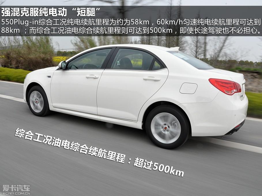 荣威550混合动力高清图片
