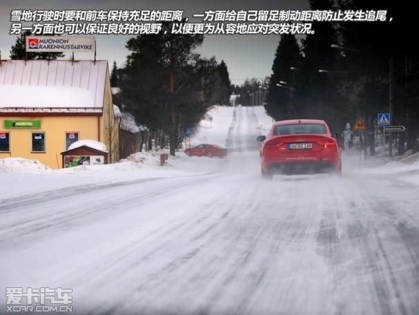 奥迪S5雪乡漂移