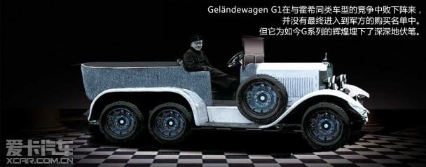 奔驰2013款奔驰G级
