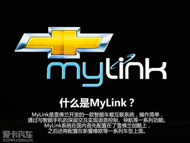 爱卡研究院 雪佛兰MyLink车载互联系统