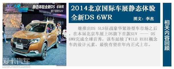 长安标致雪铁龙2014款DS 6WR