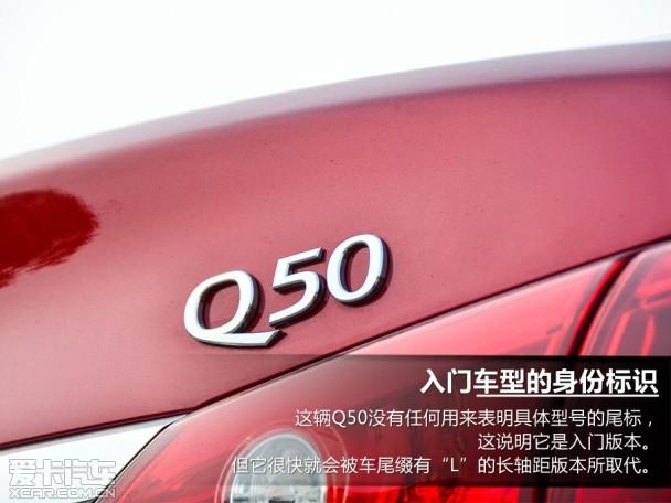 Q50 2.0t