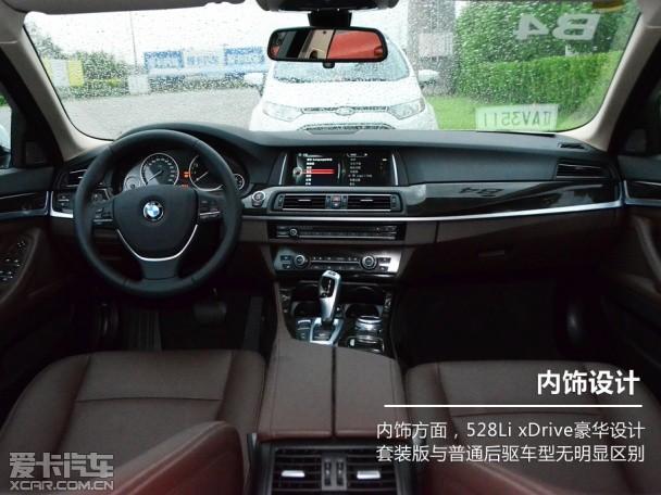 宝马528Li xDrive测试