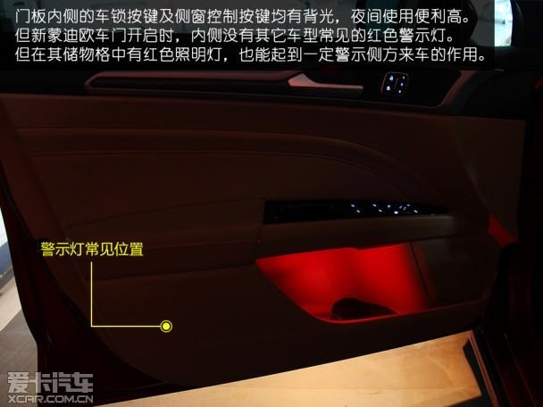 3评测长安福特新蒙迪欧灯光-车内灯光高清图片