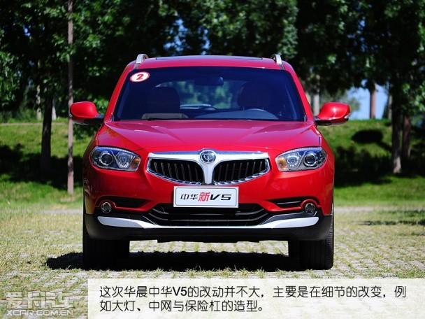 2014中华V5 1.5T豪华版