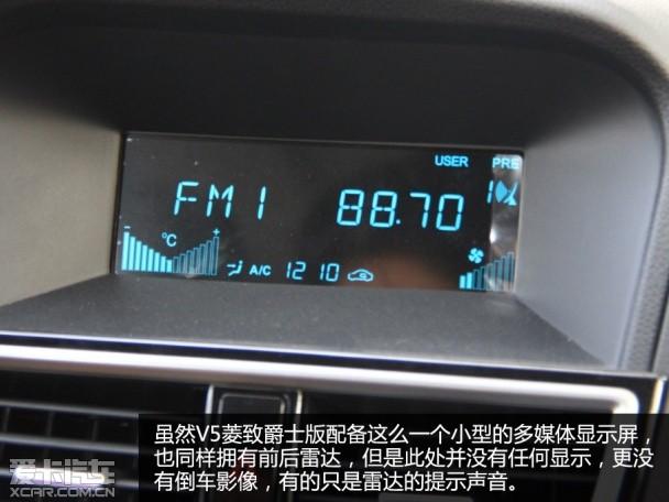东南V5菱致全系车型最高优惠2万元高清图片