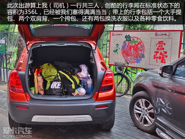上海通用雪佛兰2014款创酷