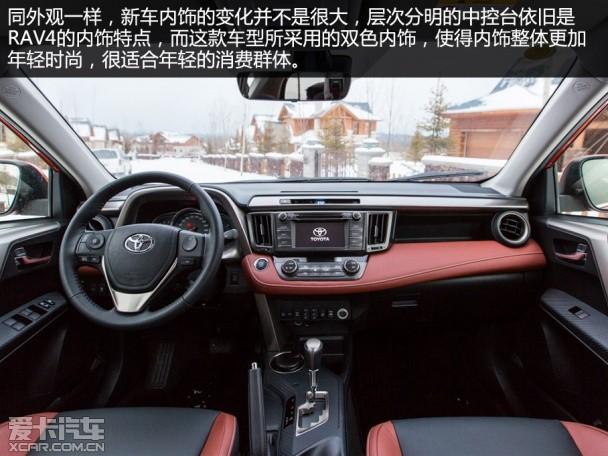 一汽丰田RAV4冰雪场地试驾