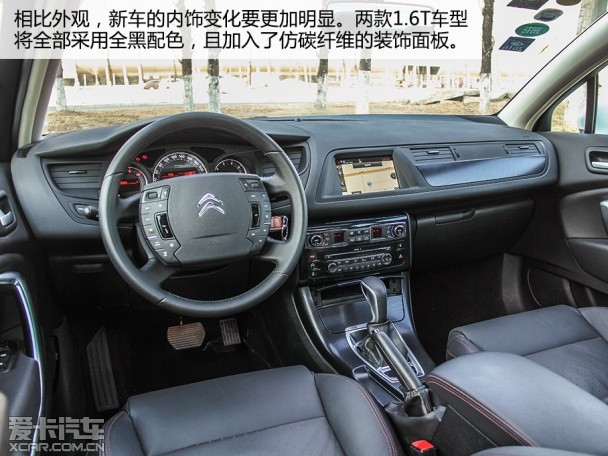 东风雪铁龙2014款雪铁龙C5