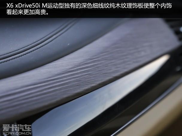 性能出色 测宝马X6 xDrive50i M运动型