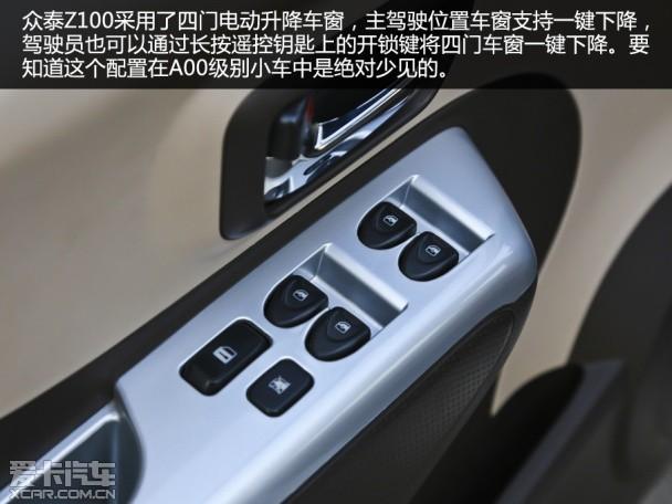 足够称职的代步小车 爱卡试驾众泰Z100