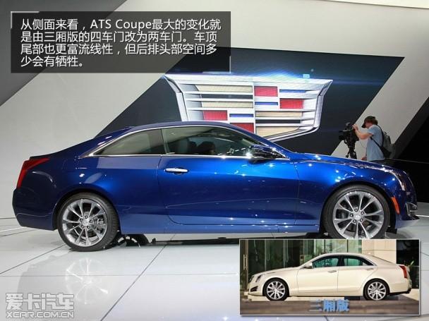 静评凯迪拉克ATS Coupe