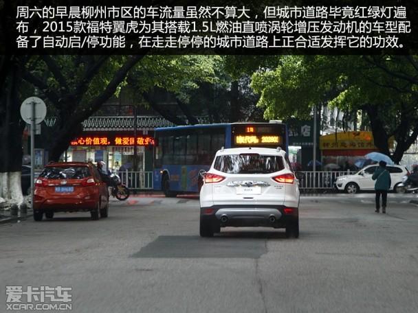 福特翼虎广西游记