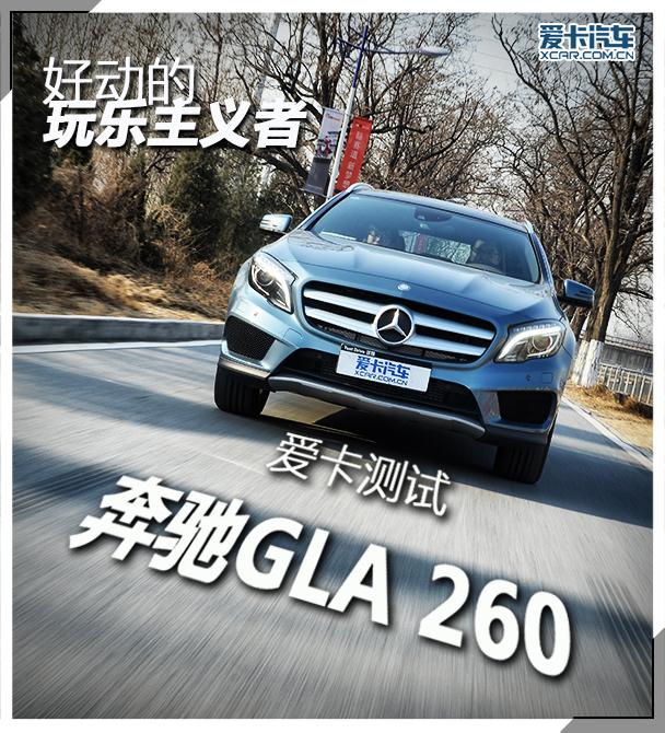 GLA260试驾