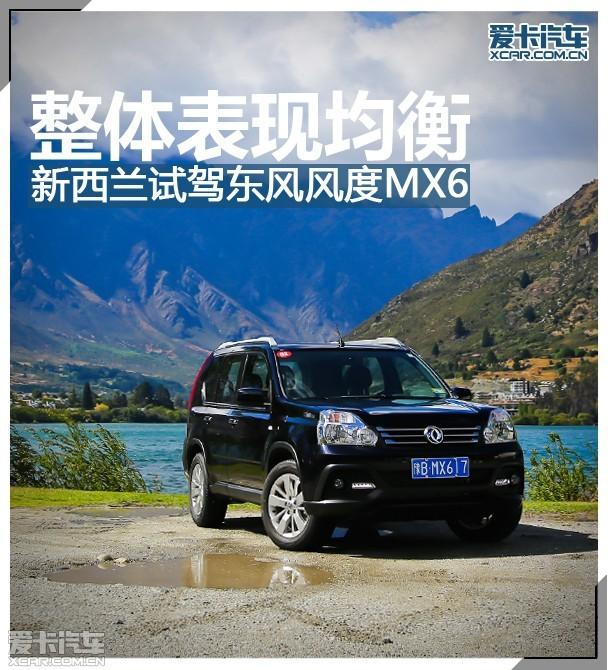 要说今年自主品牌SUV市场最火热的车型,那么来自郑州日产的东风风度MX6绝对是其中的一员。凭借与上一代奇骏相似度极高的硬朗外观,以及成熟可靠的动力