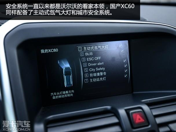 测试国产沃尔沃XC60