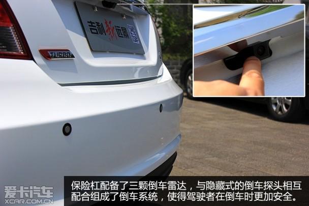 吉利汽车2015款远景