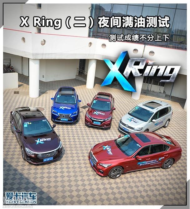 经过严苛的X Ring测试考验后,得来的数据才是最真实有效的。今天爱卡汽车为您带来了第二期X Ring油耗大测试,此次新车的数量占据了过半。