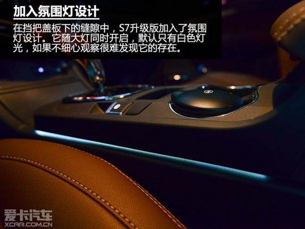 试驾比亚迪S7升级版