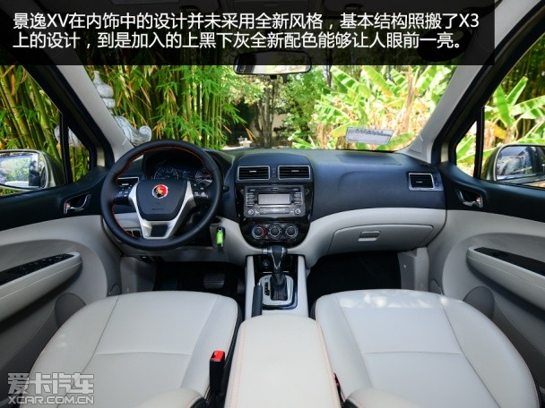 东风景逸xv优惠2万 可分期 售全国