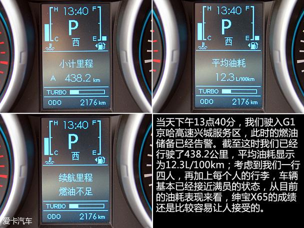 只为不容忘却的片段 绅宝X65哈尔滨之旅