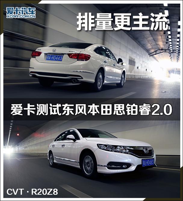 排量更主流 爱卡测试东风本田思铂睿2.0