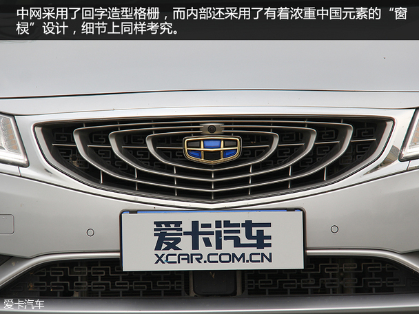吉利汽车2015款博瑞