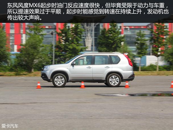 成熟硬派 测试东风风度MX6 CVT顶配版高清图片