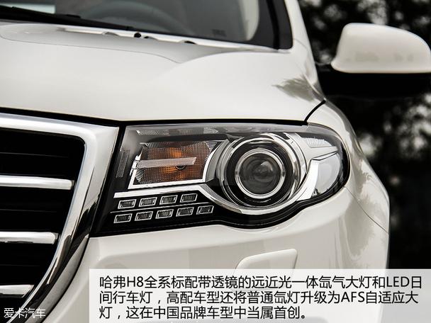 哈弗汽车2015款哈弗H8