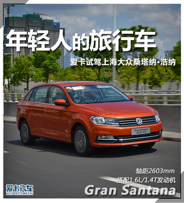 上海大众2015款桑塔纳