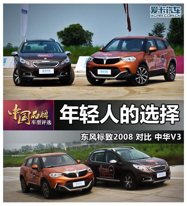 年轻人的选择 东风标致2008对比中华V3