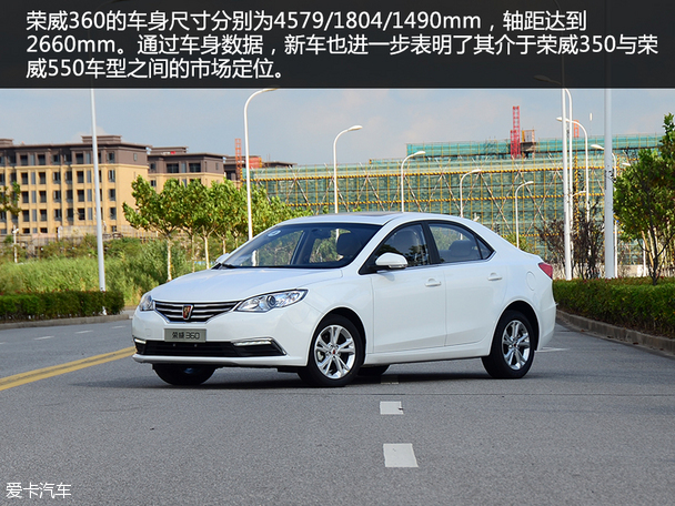荣威360 1.5L自动豪华版