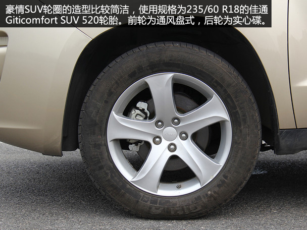 中型SUV的少壮派 爱卡试吉利豪情SUV