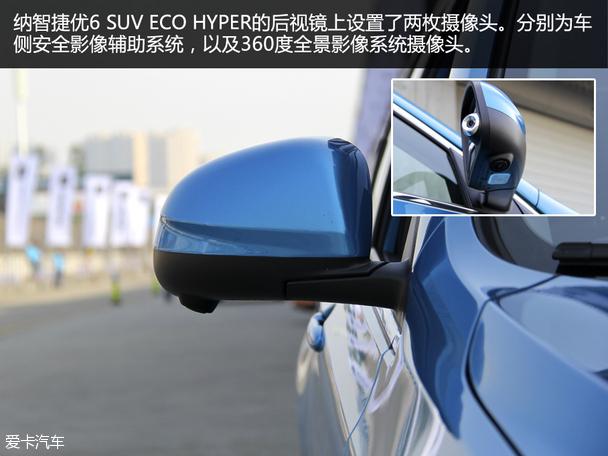 纳智捷2015款优6 SUV