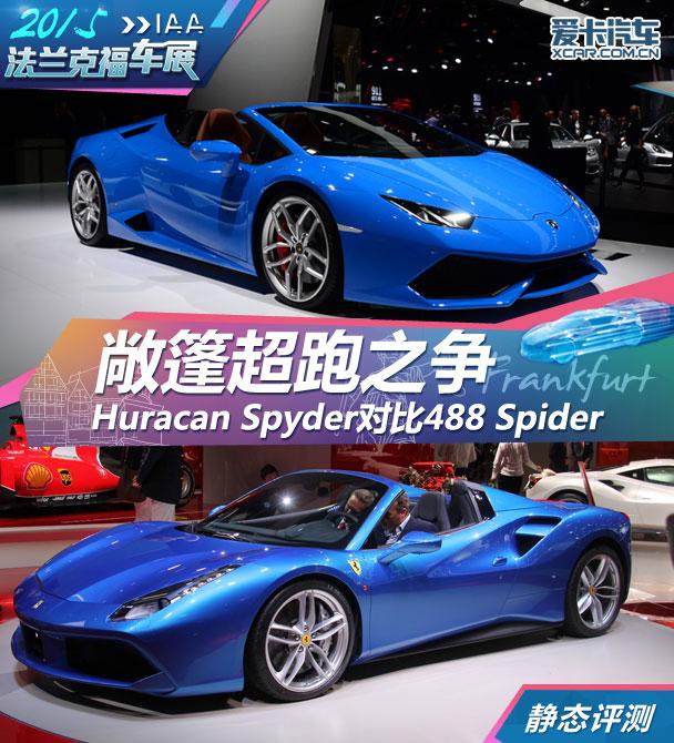 Huracan Spyder对比488 Spider