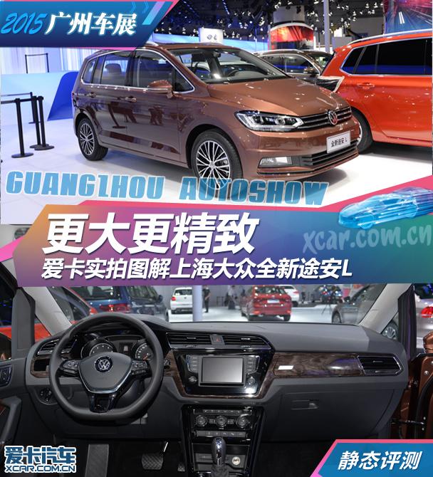 更大更精致 车展实拍上海大众全新途安l高清图片