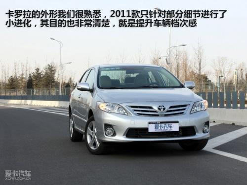 一汽丰田 2011款卡罗拉