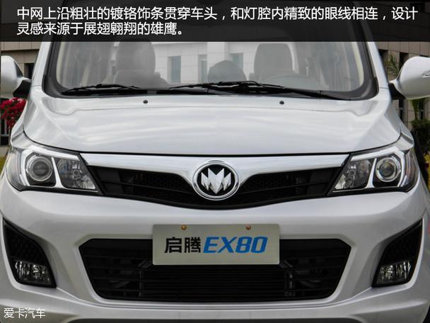 启腾EX80试驾