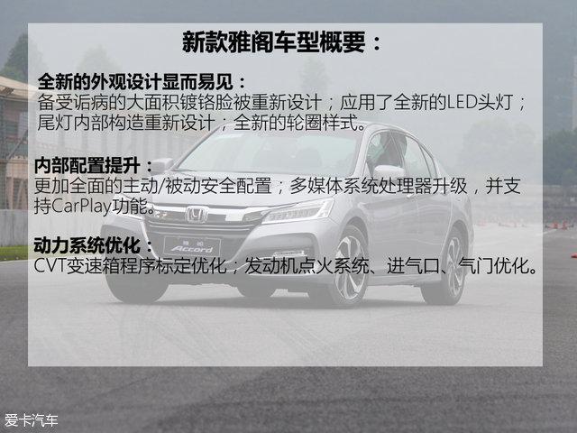 广汽本田2016款雅阁