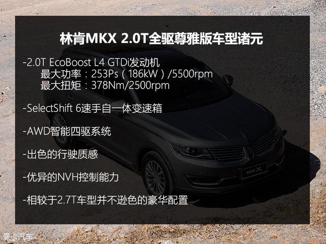 林肯(进口)2015款MKX
