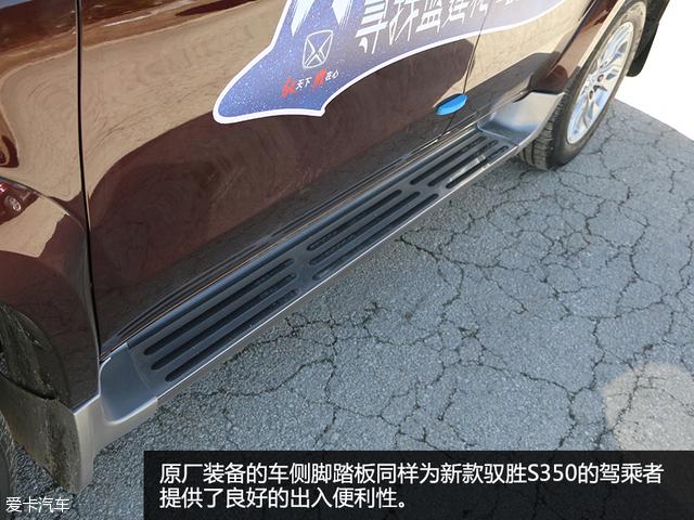 全新江铃驭胜S350