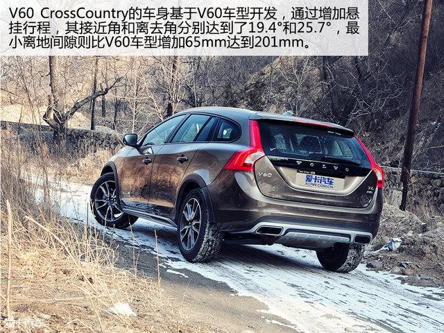 沃尔沃(进口)2016款V60 Cross Country