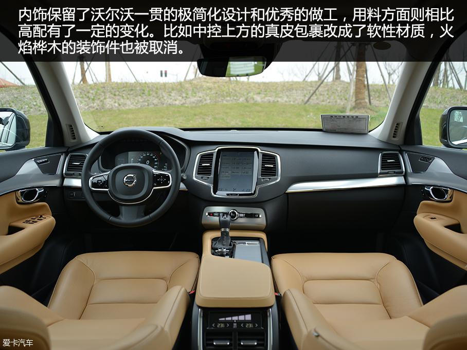 沃尔沃(进口)2016款沃尔沃XC90