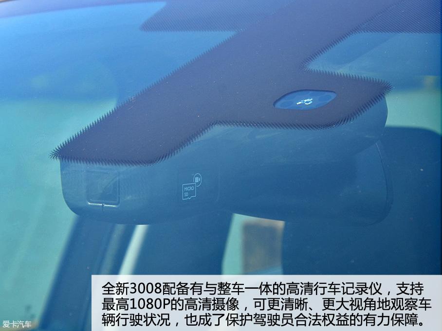 欲更上层楼 爱卡试驾全新东风标致3008