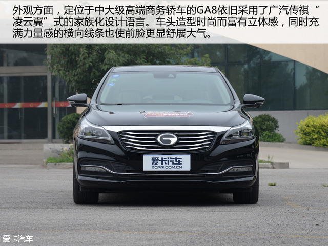 广汽传祺GA8